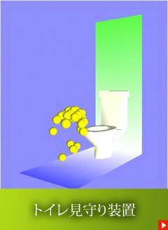 トイレ見守り装置