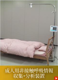 成人用非接触呼吸情報収集・分析装置