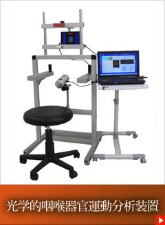 光学的咽喉器官運動分析装置