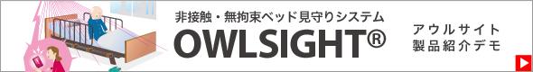 非接触・無拘束ベッド見守りシステム OWLSIGHT(アウルサイト) アウルサイト製品紹介デモ